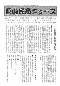 東山民商ニュース451号(2011年8月22日)1面