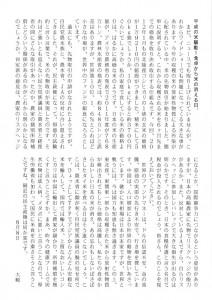 東山民商ニュース451号(2011年8月22日)2面