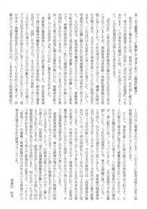 東山民商ニュース451号(2011年8月22日)3面