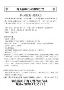 東山民商ニュース451号(2011年8月22日)4面