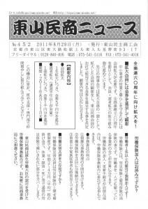 東山民商ニュース452号(2011年8月29日)1面