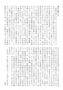 東山民商ニュース452号(2011年8月29日)2面