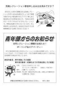 東山民商ニュース452号(2011年8月29日)3面