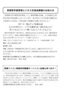 東山民商ニュース452号(2011年8月29日)4面
