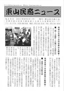 東山民商ニュース453号(2011年9月5日)1面