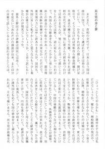 東山民商ニュース453号(2011年9月5日)2面