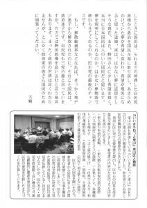 東山民商ニュース453号(2011年9月5日)3面