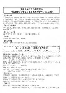 東山民商ニュース453号(2011年9月5日)4面