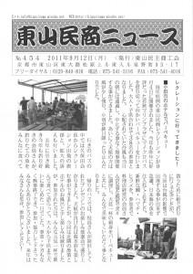 東山民商ニュース454号(2011年9月12日)1面