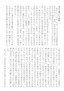 東山民商ニュース454号(2011年9月12日)2面