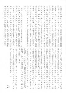 東山民商ニュース454号(2011年9月12日)3面
