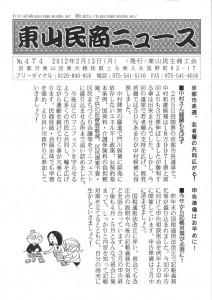 東山民商ニュース474号(2012年2月13日)1面