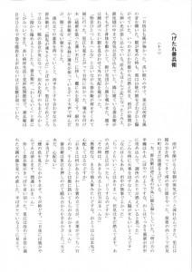 東山民商ニュース474号(2012年2月13日)2面