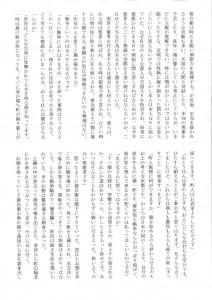 東山民商ニュース474号(2012年2月13日)3面