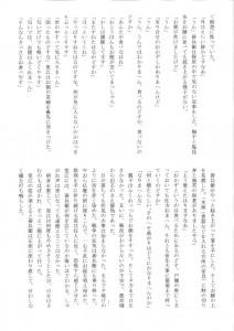 東山民商ニュース474号(2012年2月13日)4面