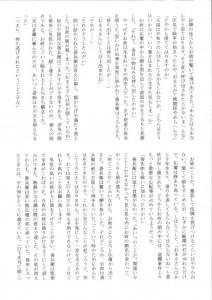 東山民商ニュース474号(2012年2月13日)5面