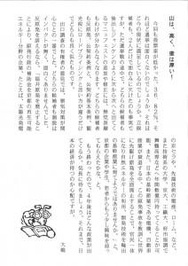 東山民商ニュース474号(2012年2月13日)6面