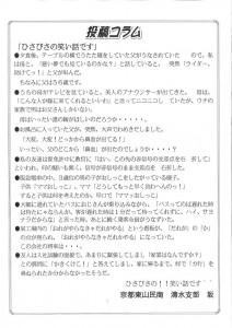 東山民商ニュース474号(2012年2月13日)7面