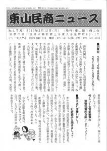 東山民商ニュース478号(2012年3月12日)1面
