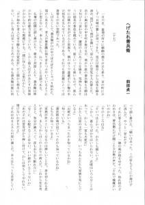 東山民商ニュース478号(2012年3月12日)2面