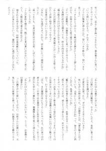 東山民商ニュース478号(2012年3月12日)4面