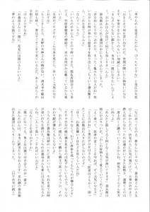 東山民商ニュース478号(2012年3月12日)5面