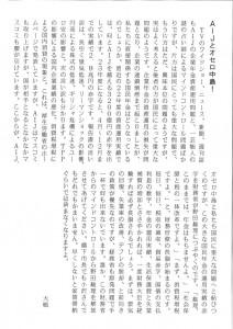 東山民商ニュース478号(2012年3月12日)6面