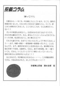 東山民商ニュース478号(2012年3月12日)7面