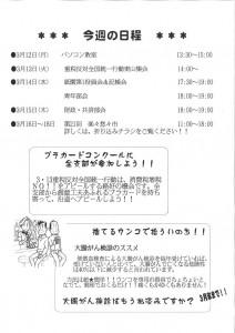 東山民商ニュース478号(2012年3月12日)8面