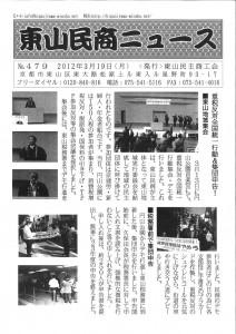 東山民商ニュース479号1面(2012年3月19日)