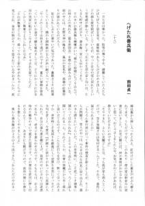 東山民商ニュース479号(2012年3月19日)2面