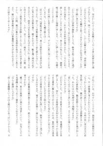 東山民商ニュース479号(2012年3月19日)3面