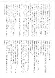 東山民商ニュース479号(2012年3月19日)4面