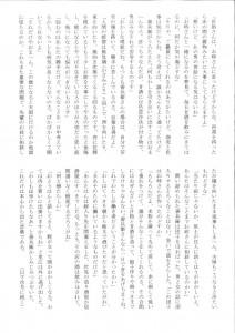 東山民商ニュース479号(2012年3月19日)5面