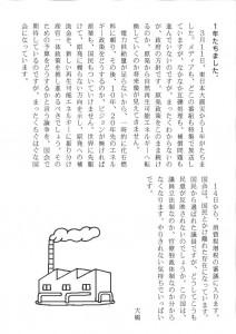 東山民商ニュース479号(2012年3月19日)6面
