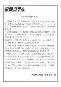 東山民商ニュース479号(2012年3月19日)7面