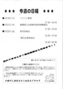 東山民商ニュース479号(2012年3月19日)8面