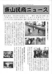 東山民商ニュース480号(2012年3月26日)1面