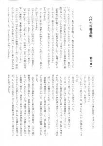 東山民商ニュース480号(2012年3月26日)2面