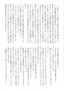 東山民商ニュース480号(2012年3月26日)3面