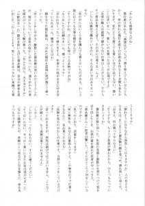 東山民商ニュース480号(2012年3月26日)4面
