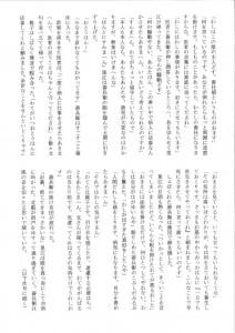 東山民商ニュース480号(2012年3月26日)5面