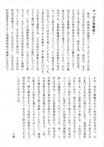 東山民商ニュース480号(2012年3月26日)6面