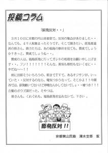 東山民商ニュース480号(2012年3月26日)7面