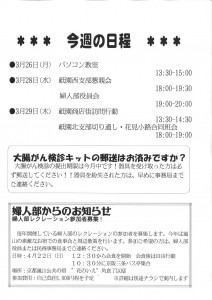 東山民商ニュース480号(2012年3月26日)8面
