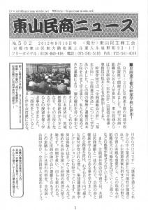 東山民商ニュース502号(2012年9月10日)1面