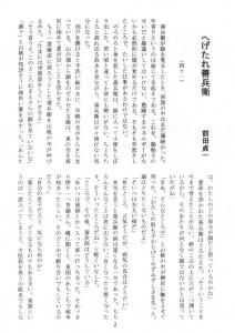 東山民商ニュース502号(2012年9月10日)2面