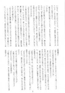 東山民商ニュース502号(2012年9月10日)3面