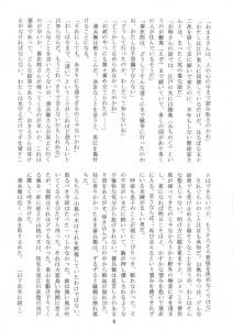 東山民商ニュース502号(2012年9月10日)4面