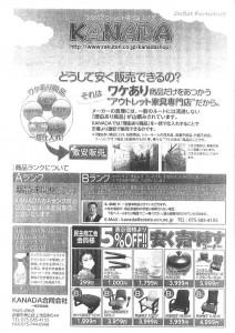 東山民商ニュース502号(2012年9月10日)5面